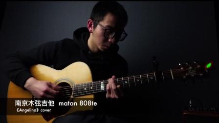 tommy angelina cover 江磊  maton 808te 木弦吉他出品