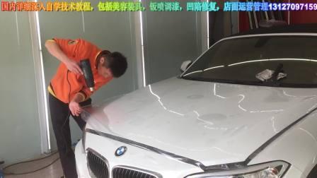 汽车培训学校隐形车衣教程