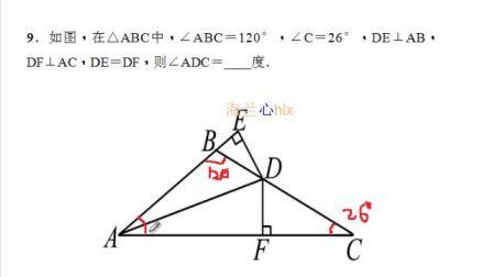 一三角形的证明: 4角平分线(性质与判定)2