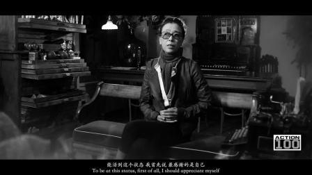 熠熠生辉 传世百年「2017年人物访谈合集」
