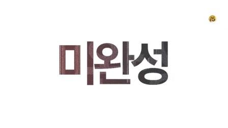 预告 Live 李光洙