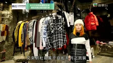 香港TVB関西攻略の新年番外篇.粤语02