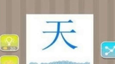 疯狂猜成语天字下面是海水的答案