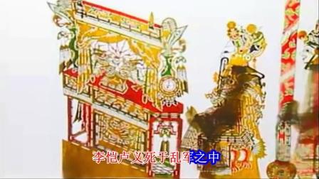 唐山皮影戏 马嵬驿 上集