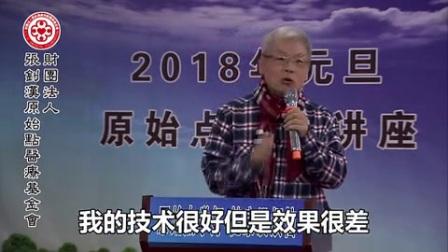 辨因二--2018年元旦中国徐州讲座