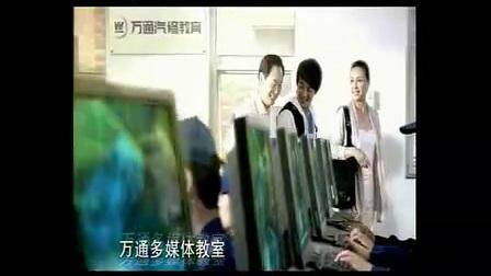 广州万通汽修学校——汽修教育的先锋