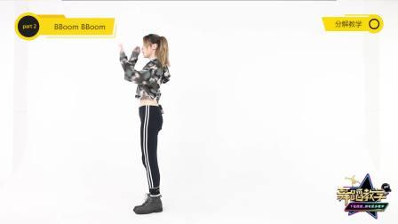 跳跳舞蹈教学第三季VOL.3:超火蹦迪神曲Bboom Bboom完整版详细舞蹈教学