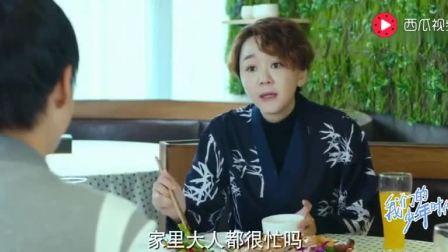 王俊凯在王源家吃饭, 看到源爸妈这么好, 小凯忽然好羡慕