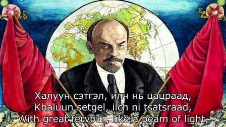 永远跟随列宁(蒙古共产主义歌曲)