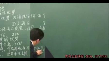 黄冈名师课堂高中地理选修二张齐宇全11讲