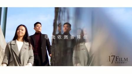 「17FILM」陈作如&施晓敏 Feb.05th.2018婚礼快剪