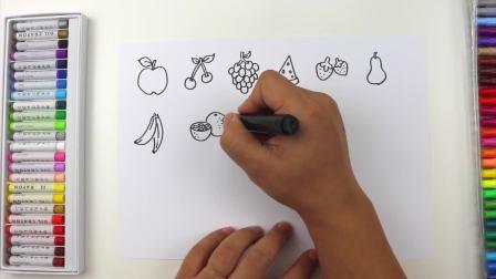 儿童简笔画-学画各种水果与蔬菜跟我一起学画画