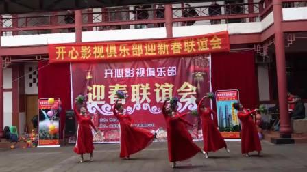 开心影视俱乐部2018迎春联谊会 舞蹈(爱的奉献)