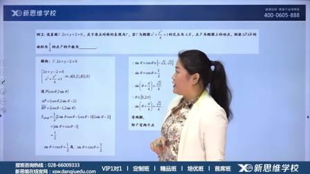 新思维学校 高考数学 极速秒杀  第十讲 平面向量法求三角形面积
