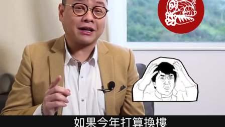 法基師叔X美聯物業2018年12生肖搵樓錦囊-肖兔篇