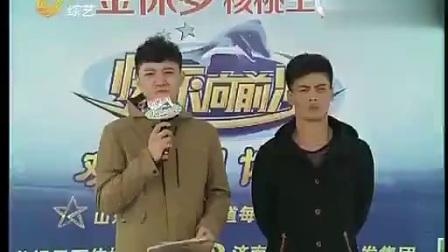 2014快乐向前冲年度总决赛周瑞队十晋一