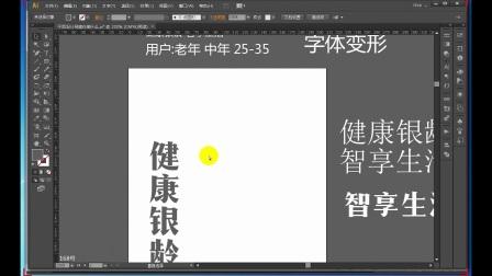 【平面设计基础培训教程】AI基础教程 海报设计 排版设计 基础教程
