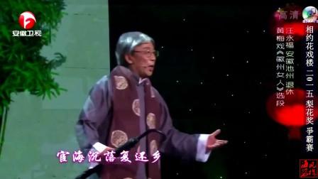 黄梅戏徽州女人 选段汪永福等