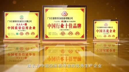 广东汉德精密机械股份有限公司企业宣传片