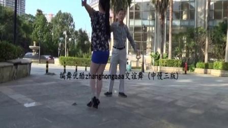 妙手杏林的老师大鱼号zhanghongaaa带跳 自编交谊舞中三黄玫瑰96步 花式交谊舞原创