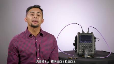 是德科技|使用 电子校准件快速校准网络分析仪