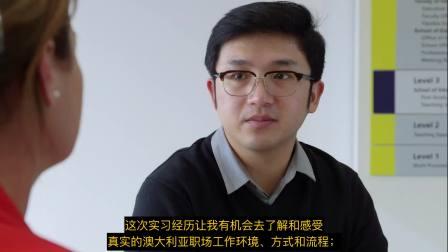 弗林德斯大学商学院行业实习项目 - 中国留学生经验分享