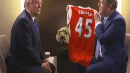 特朗普获赠阿森纳球衣接到手看都不看直接扔了