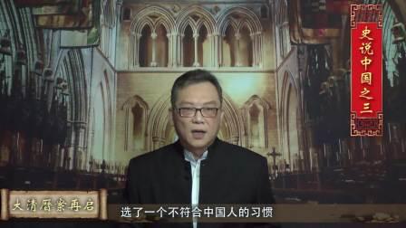 CXCY〈诚心呈义〉史说中国(三)汤若望