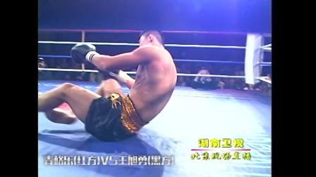 散打拳和摔的对话:小霸王王旭勇大战公牛青格乐