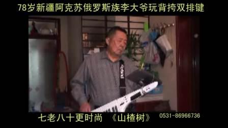 老者时尚玩背挎双排三排键手风琴伴式电子琴合成器