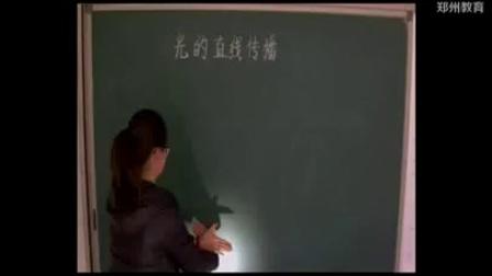 人教版初二物理《光的直线传播》【宋国领】(初中物理课堂教学视频)