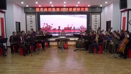 民乐合奏《金蛇狂舞》演奏 鞍山市爱心民族乐团 指挥 林青曼