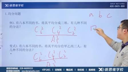 新思维学校  高考数学 极速秒杀  第十一讲 排列组合中的分组问题 倪凯