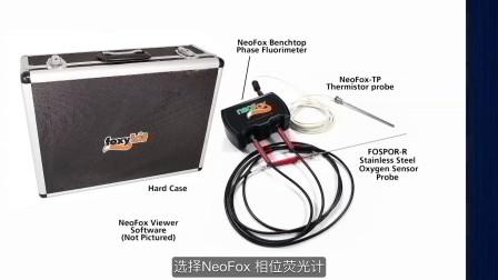 美国海洋光学NeoFox氧传感系统介绍