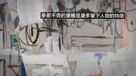 解构艺术:乔治·康多《让·路易的人生》