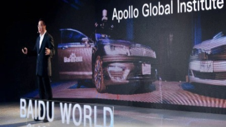 """百度陆奇Apollo创造了全球自动驾驶领域的""""中国速度"""""""