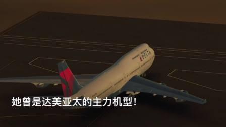 【IF美片】纪念达美航空B744退役特辑