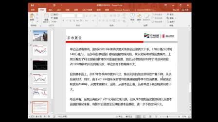 20180103-盛达期货行情研讨会