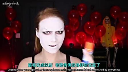 万圣节化妆指南之《小丑回魂》妆