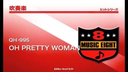 OH PRETTY WOMAN (电影 风月俏佳人) 主题曲,管乐团版