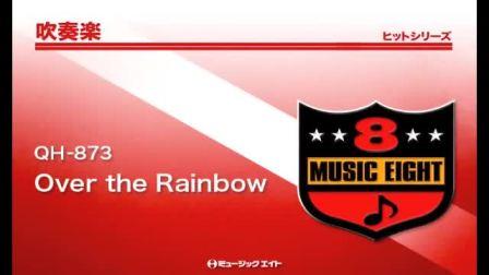Over the Rainbow (在彩虹之外) 管乐团