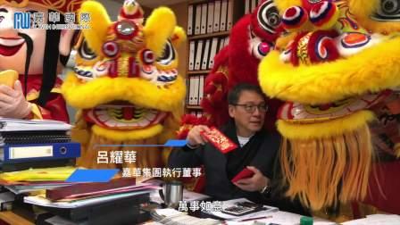 嘉华国际新春派对2018