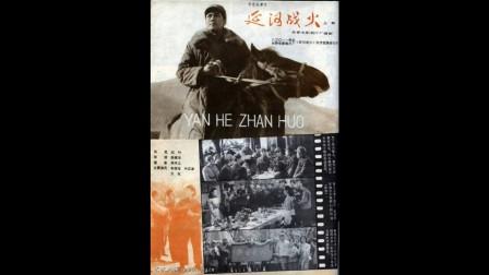 延河战火1977插曲:咱们的领袖