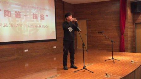 陶笛独奏 - 京调 - 陶埙协会2018年新年音乐会