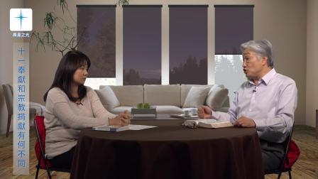寇紹涵牧師 信仰與生活: 十一奉獻跟宗教捐獻有何不同?