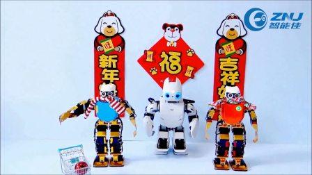 北京智能佳科技有限公司给大家拜年啦!