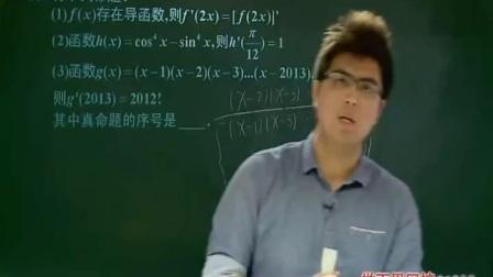 导数综合二导数小题综合1高二数学选修年卡人教版学而思年卡邓诚通用版选修2-1 2-2 2-3 4 65讲