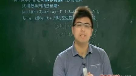 高二数学选修年卡人教版学而思年卡邓诚通用版选修2-1 2-2 2-3 4 65讲第9讲数学归纳法2
