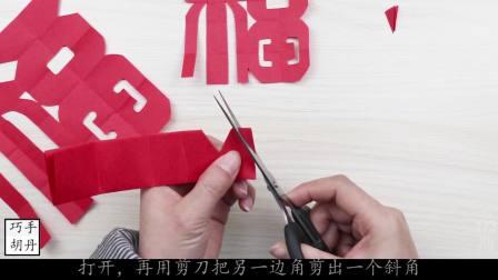 2018最新福字剪纸,看一遍就学会了,手工折纸视频教程