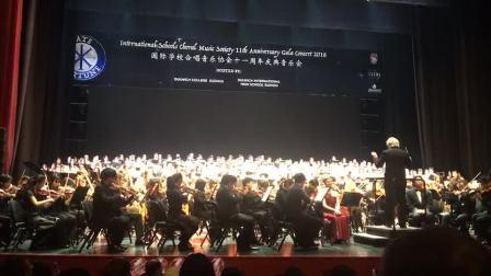 德威国际学校2018年ISCMS(国际学校合唱音乐协会)音乐节